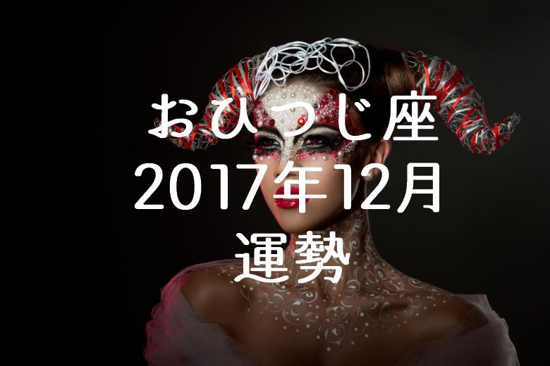 2017年 おひつじ座 運勢