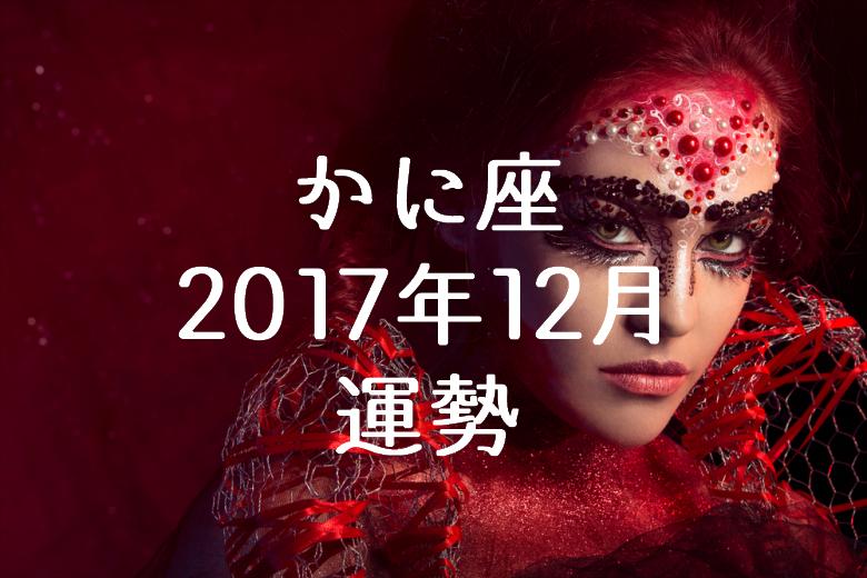 2017年 かに座 運勢