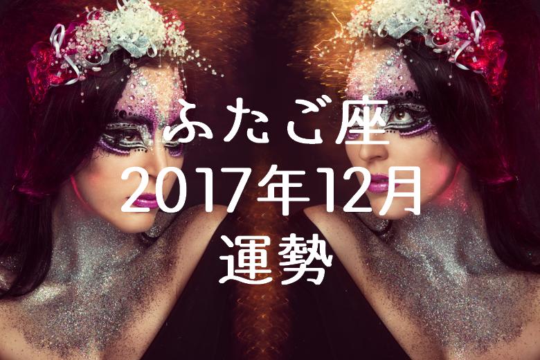 2017年 ふたご座 運勢