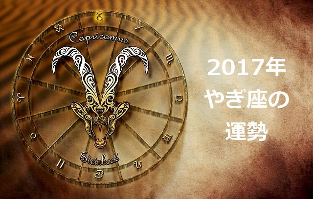 2017年 やぎ座 運勢