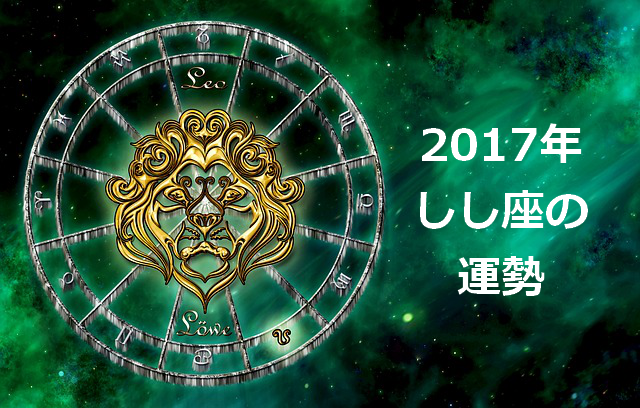 2017年 しし座 運勢