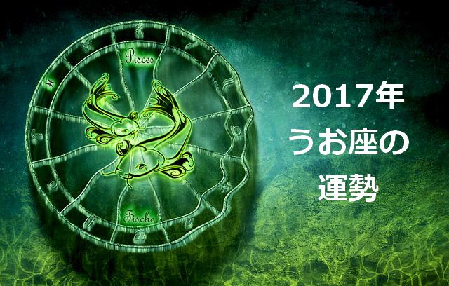 2017年 うお座 運勢