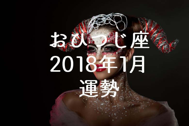おひつじ座 2018年1月 運勢