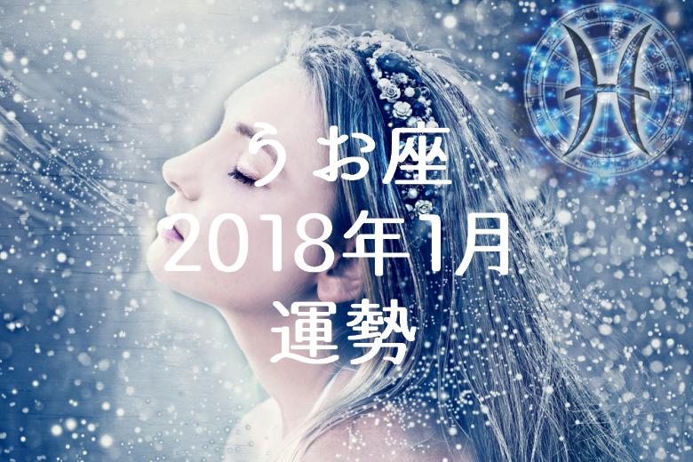 うお座 2018年1月 運勢