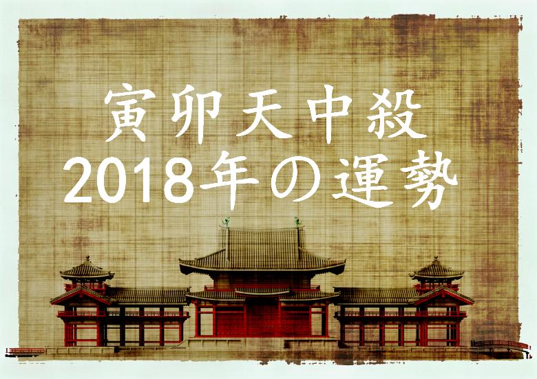寅卯天中殺 2018 運勢