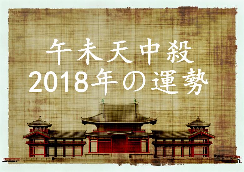 午未天中殺 2018 運勢