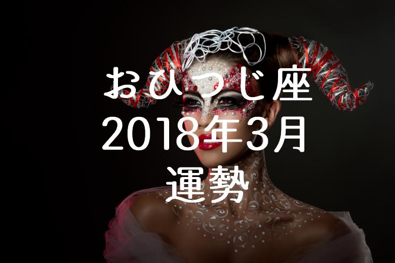 おひつじ座 2018年3月 運勢