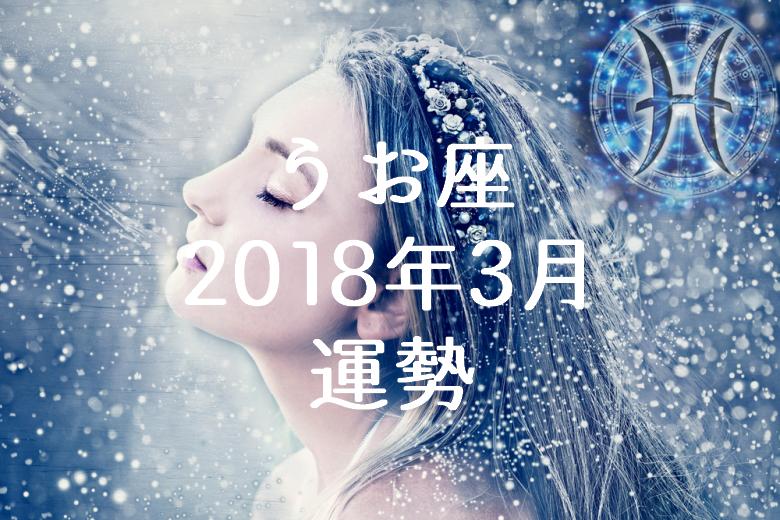 うお座 2018年3月 運勢
