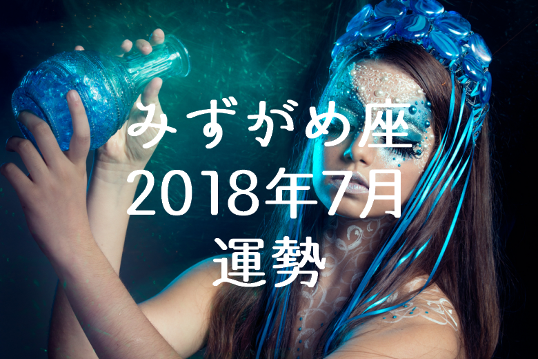 水瓶座 2018年7月 運勢