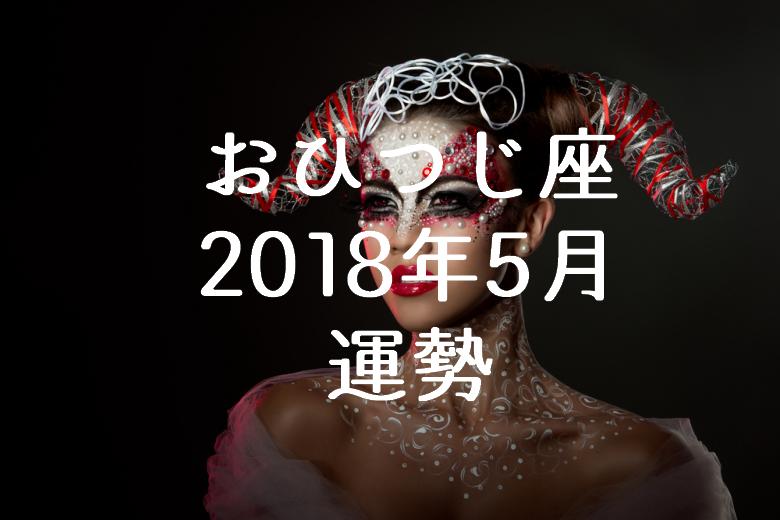 おひつじ座 2018年5月 運勢