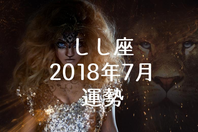 獅子座 2018年7月 運勢