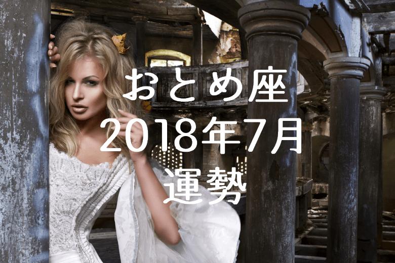 乙女座 2018年7月 運勢