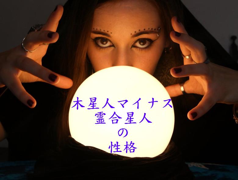 木星人マイナス(-)霊合星人 性格