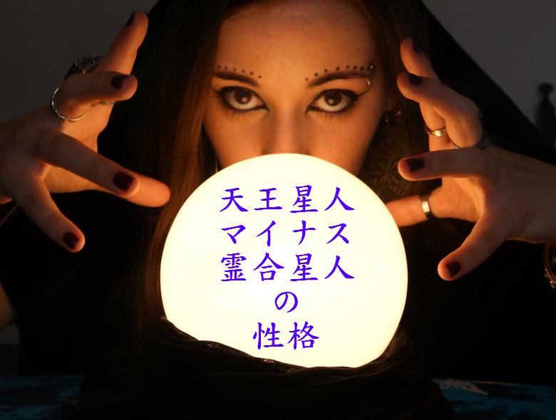 天王星人マイナス(-)霊合星人 性格