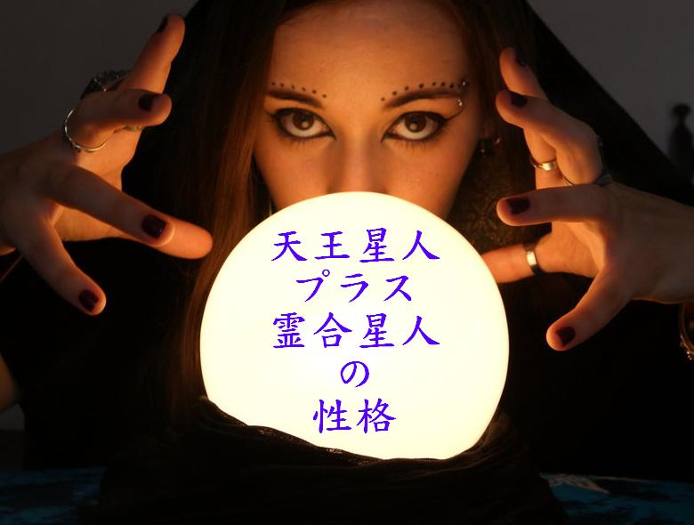 天王星人プラス(+)霊合星人 性格