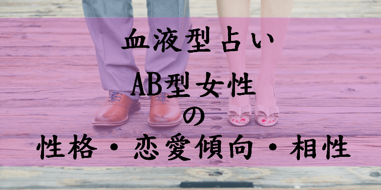 AB型女性 性格