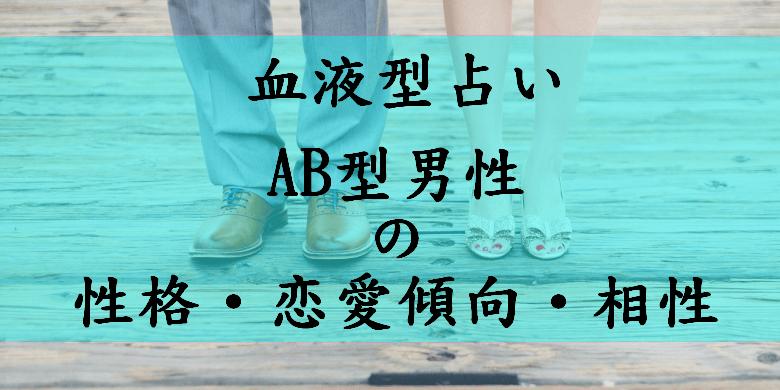 AB型男性 性格