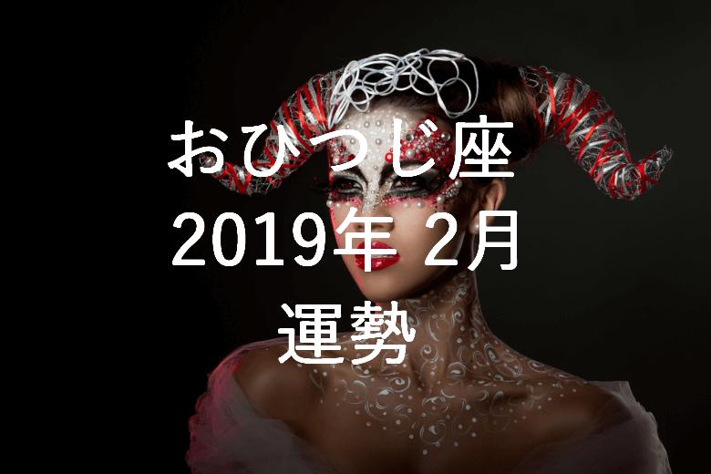 牡羊座 2019年2月 運勢