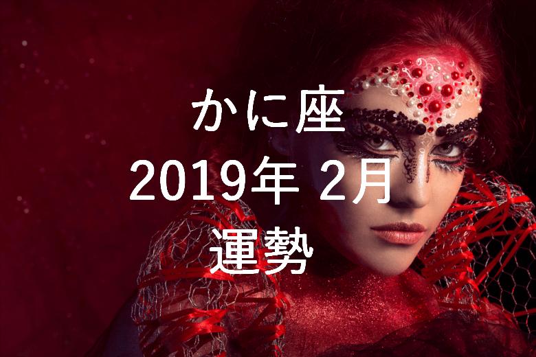 蟹座 2019年2月 運勢