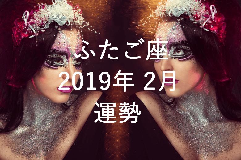 双子座 2019年2月 運勢