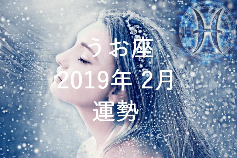 魚座 2019年2月 運勢