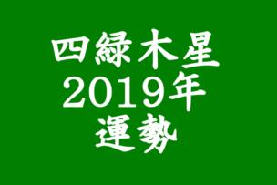 2019 四緑木星 運勢
