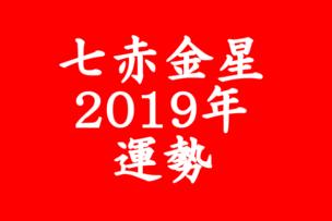 2019 七赤金星 運勢