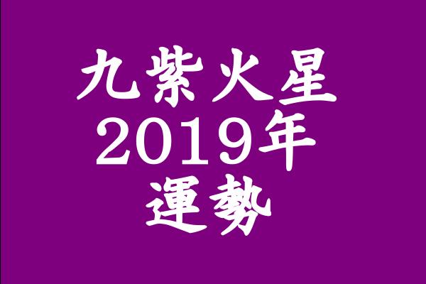 2019 九紫火星 運勢
