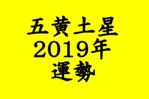 2019 五黄土星 運勢