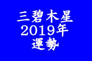 2019 三碧木星 運勢