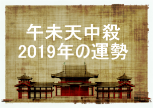 2019年 午未天中殺 運勢