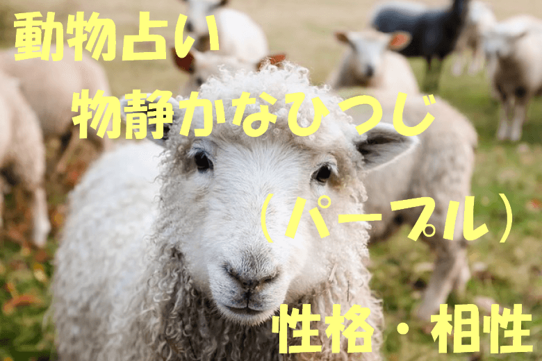 動物占い ひつじ パープル