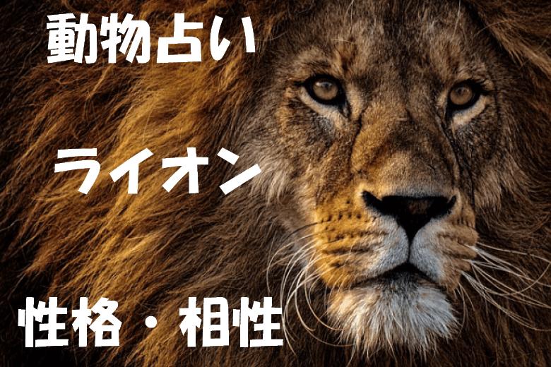 動物占い ライオン