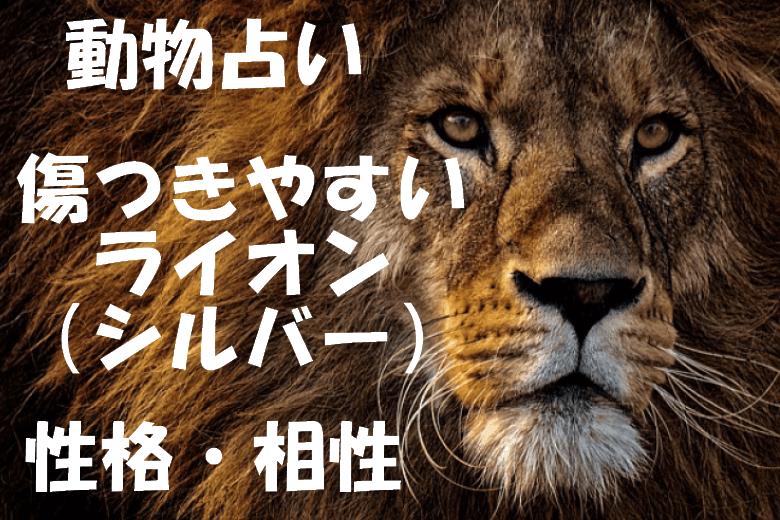 動物占い ライオン シルバー