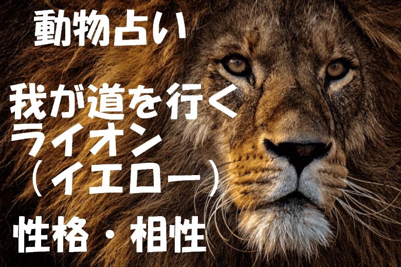 動物占い ライオン イエロー