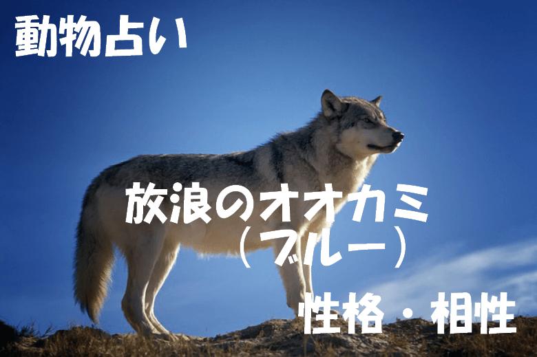 動物占い オオカミ ブルー