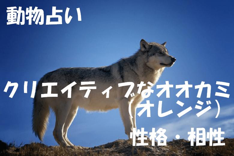 動物占い オオカミ オレンジ