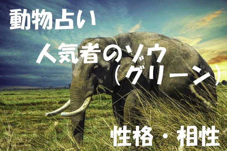 動物占い ゾウ グリーン