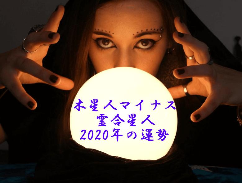 木星人マイナス 霊合星人 2020年