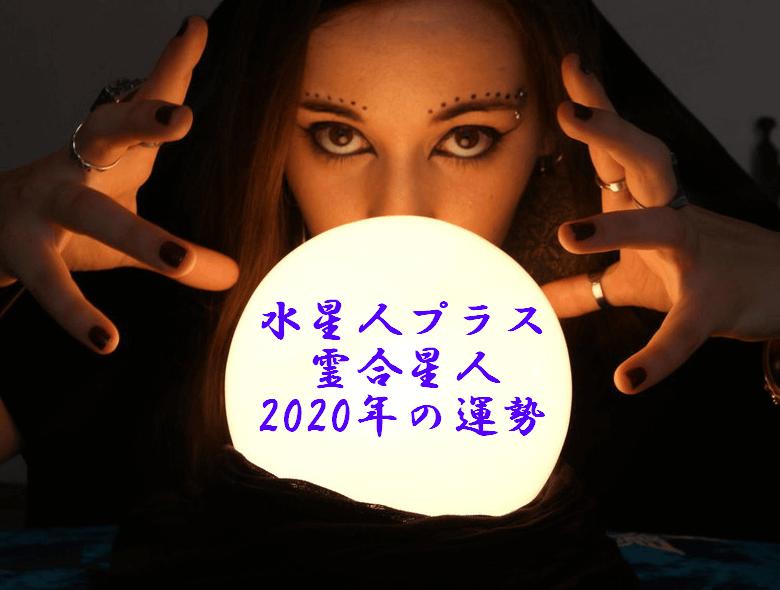 水星 人 プラス 2020