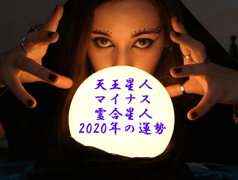天王星人マイナス 霊合星人 2020年