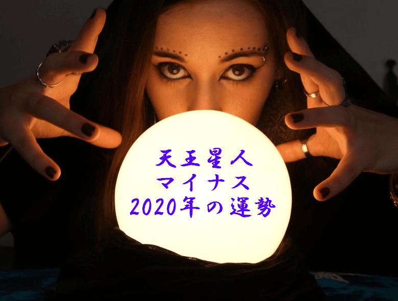 天王星人マイナス 2020年