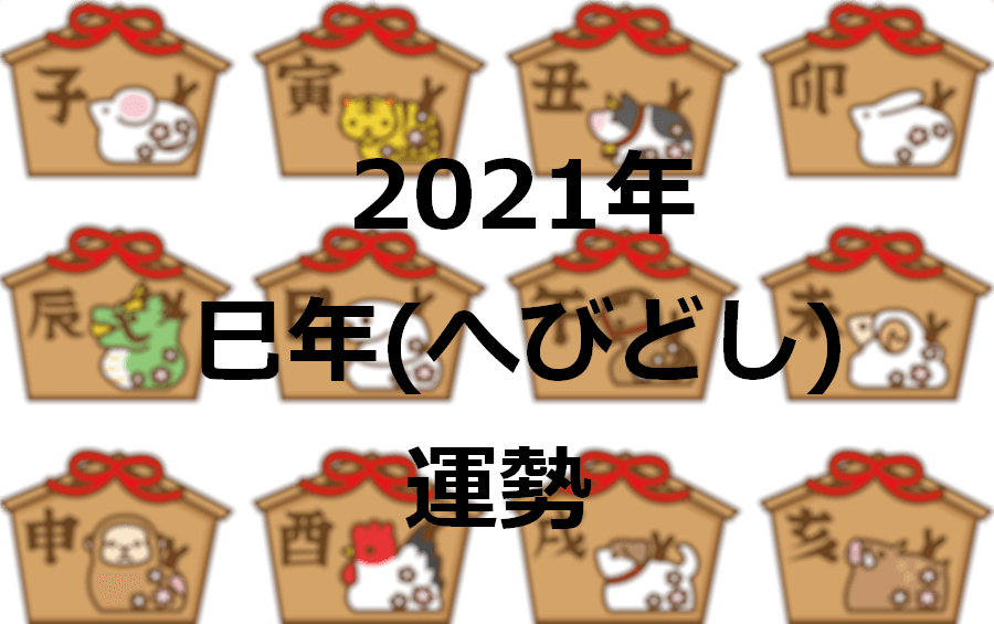 巳年 2021年 運勢